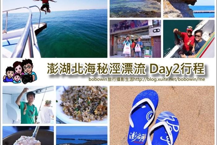 《 澎湖菊島夏之旅 》澎湖北海秘涇漂流 Day2 (船釣章魚體驗、跳島巡禮 、跳水浮潛、馬公市區買名產)