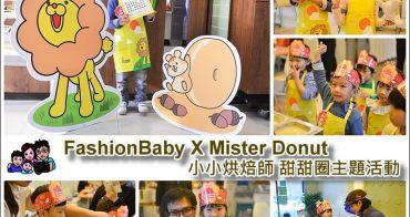 《台北親子DIY 》FashionBaby X Mister Donut 小小烘焙師 甜甜圈DIY活動