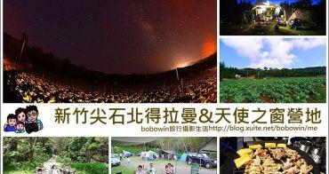 《 新竹尖石露營趣 》北得拉曼&天使之窗營地~生態導覽課程、小溪戲水池、高海拔親子營地