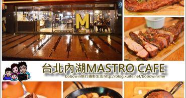《台北內湖 》MASTRO Cafe~上班族聚餐好選擇,戰斧豬排、德國豬腳超推薦,也有早午餐、義式餐點可以選