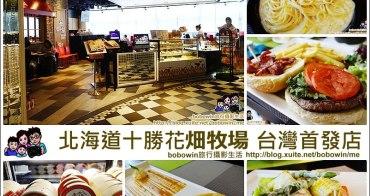 【台北美食 】北海道・十勝 花畑牧場~「All Japan天然奶酪大賽」冠軍終於來台灣插旗了