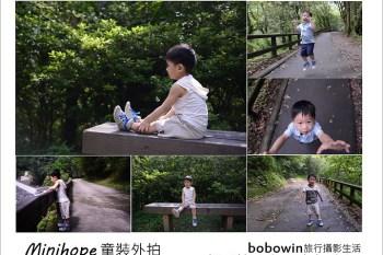 [ 邀約] 穿著百事特 minihope童裝滿月圓旅行趣(文末有童裝贈送活動)