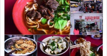 [基隆] 信奕原汁牛肉麵~30年歷史在地小吃美食