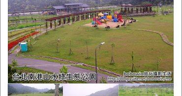 [ 台北南港親子景點 ] 山水綠生態公園~親子踏青玩沙優質無料景點推薦