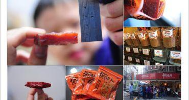 [ 台北 ] 千翔厚片蜜汁肉乾 ~團購美食、年節伴手禮