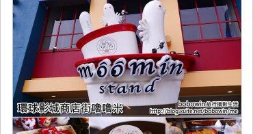 [ 日本大阪 ] 環球影城嚕嚕米專賣店 Moomin Stand