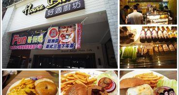 《 台北內湖早午餐 》House Bistro 好適廚坊 (近西湖捷運站、全天候美式早午餐店)