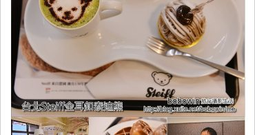 [ 台北下午茶 ] 德國Steiff金耳釦泰迪熊~南京咖啡旗艦店