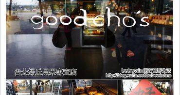 [ 台北一日遊 ]  好丘 Good Cho's 貝果店圓山店~花博爭豔館