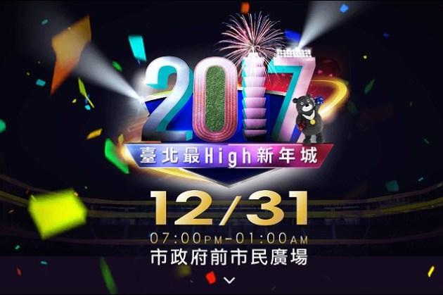 [ 台北跨年 ] 台北101跨年煙火觀賞地點整理