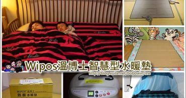 《暖呼呼過冬天》Wipos溫博士智慧型水暖墊~睡覺也能暖呼呼、不怕孩子踢被子