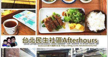 《台北捷運餐廳/南京三民站 》民生社區 Afterhours Cafe 日式文青咖啡店 適合喜歡旅行閱讀的人