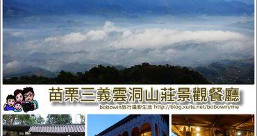 《 苗栗三義景觀餐廳 》三義雲洞山莊、360度觀景台看雲海美景