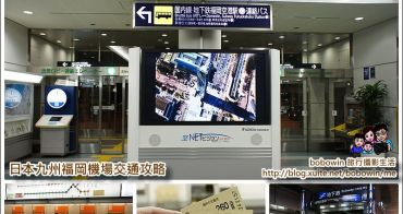 《 日本九州自由行 》福岡機場交通全攻略 (巴士路線搭程處、地下鐵路線、Taxi乘車處)