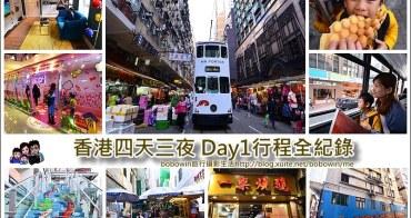 【 香港自由行 】香港四天三夜 Day1行程規劃 (交通、美食、推薦飯店、米其林一星餐廳、文創)