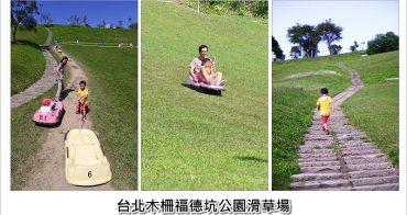 《台北木柵》福德坑滑草場~假日免費滑草玩到累癱 (親子同遊景點)
