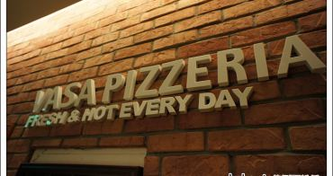 [ 台北內湖義式餐廳 ]  瓦薩 Pizza (Vasa Pizzeria) ~內科店