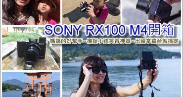 《 SONY RX100 M4開箱 》媽媽的好幫手~捕捉小孩笑容神器~出國拿這台就搞定