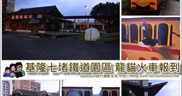 《 基隆景點 》七堵鐵道公園~ 緬懷日式老車站跟一天就被拆的龍貓火車遺跡