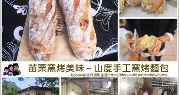 【苗栗南庄】山度窯烤麵包~山中的天然原味麵包、苗栗露營、南庄一日遊必買