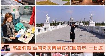 【台南高鐵假期一日遊】台南奇美博物館、安平老街、花園夜市 搭高鐵一日遊,沒空請假的上班族就這樣玩