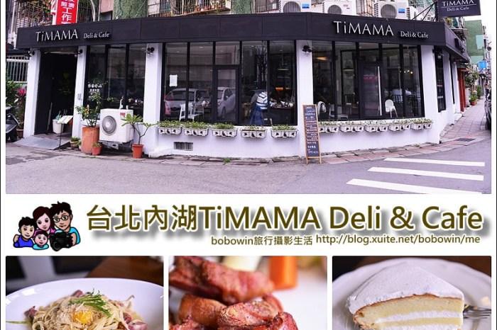 《 台北內湖 》TiMAMA Deli & Cafe ~ 有插座 悠閒上網 享用義大利麵、下午茶