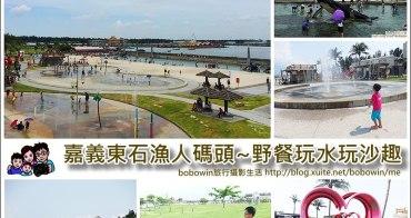 【嘉義親子景點】嘉義東石漁人碼頭~玩水玩沙野餐景點