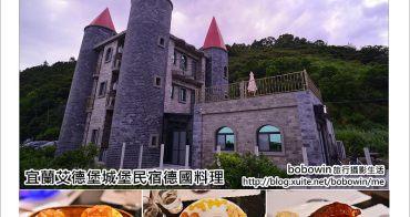 《 宜蘭礁溪 》艾德堡城堡民宿吃德國道地料理(原德屋德國餐廳)
