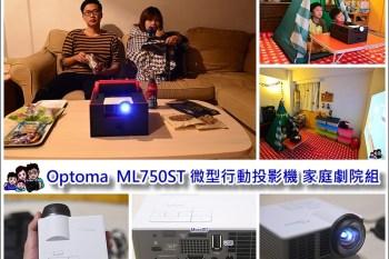 【居家生活露營必備】Optoma ML750ST 微型行動投影機,行動劇院帶著走、在家也能看大螢幕約會