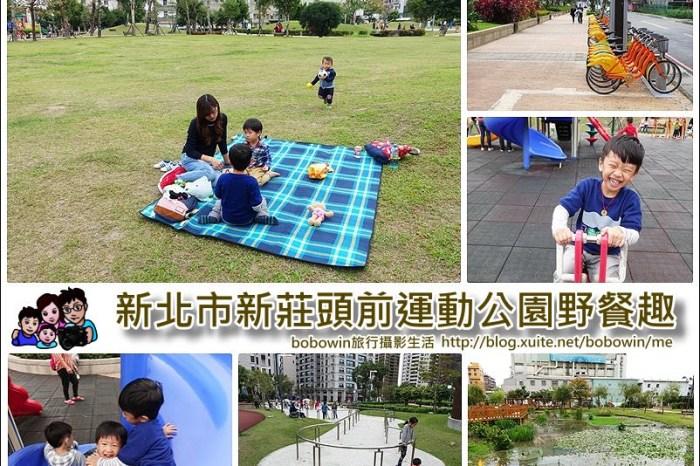 《 新北市新莊副都心也能野餐》新莊頭前運動公園~豪宅區內的野餐好地點