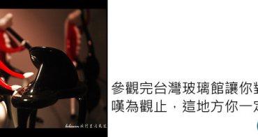 [ 遊記 ] 彰化台灣玻璃館