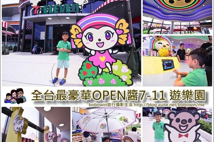 【新竹新景點】全台最豪華7-11 OPEN將旗艦店、OPEN將家族陪你用餐購物