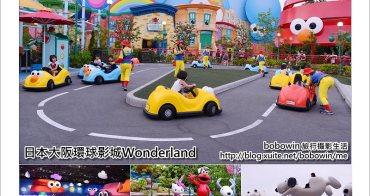 [ 日本大阪環球影城 ]  Wonderland 環球奇境 ~ 史努比、Hello kitty,芝麻街陪小朋友玩樂