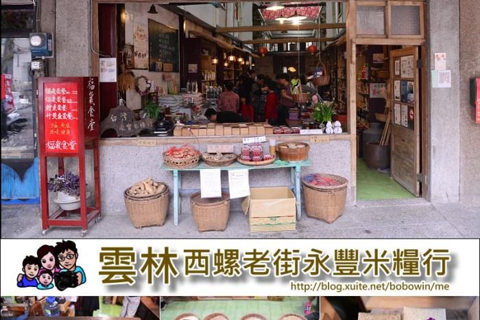 《 雲林西螺老街 》雲林西螺永豐米糧行 一探西螺老街上的米糧行老舖