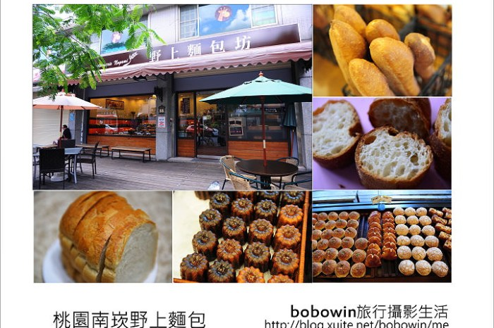 [ 桃園南崁 ] 野上麵包坊 ~ 不秒殺的好吃麵包