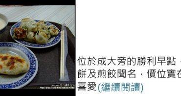 [ 美食 ] 台南勝利早點--山東蔥餅