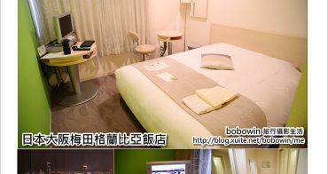[ 日本大阪住宿 ] 大阪梅田格蘭比亞飯店~離車站最近最方便的飯店選擇