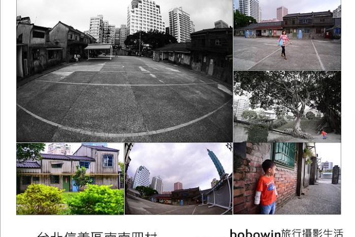 [ 台北信義區 ] 四四南村 ~ 找尋老眷村的歷史味道