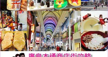 《日本廣島 》 廣島本通商店街好吃好買購物攻略~附上手繪逛街地圖