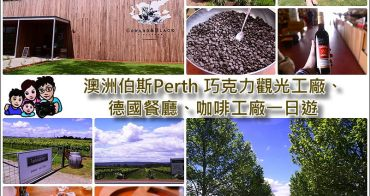 《 澳洲伯斯Perth Swan Valley一日遊》 Yahava Coffee 、 巧克力工廠 、 Windarra 天然蜂蜜、Lancaster酒莊、Duckstein Brewery