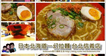《 台北信義區日式拉麵 》日本北海道一幻拉麵 蝦頭熬煮的獨特湯頭(近象山站5分鐘)