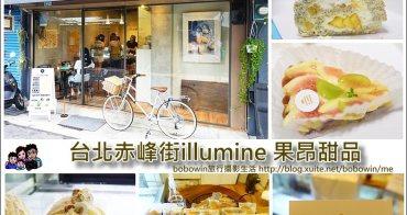 【台北捷運中山站】 illumine 果昂甜品~捷運淡水信義線 赤峰街的好吃甜點、超推薦水果塔&牛奶捲
