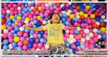《 台北親子景點 》京華城騎士堡小美人魚的家&巧虎天地 @全台第一家巧連智商品專賣店