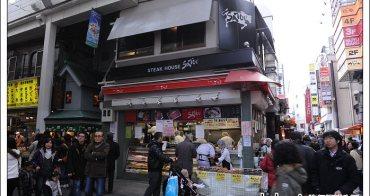 [ 日本東京自由行 ] Day3 part3 東京吉祥寺 Satou Steak 松阪牛排專賣店