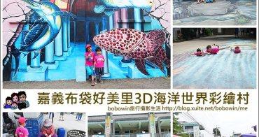 【嘉義布袋彩繪村】好美里3D彩繪村~海底世界搬到畫作裡、鯊魚都快跳出來了