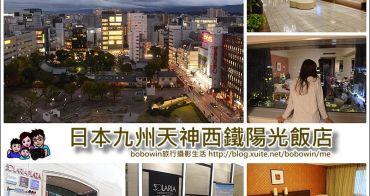 《 日本九州飯店 》天神西鐵陽光飯店~ 交通方便、近天神地下街、有三人房可選