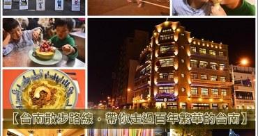 【台南散步路線,帶你走過百年繁華的台南】正興街吃冰喝咖啡、西門大菜市看布、林百貨逛街看古蹟、雙全紅茶喝古早味、台灣文學館看建築、度小月擔仔麵吃台南味