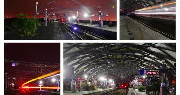 《 宜蘭冬山 》冬山車站 ~ 最美的瓜棚車站夜景與日景