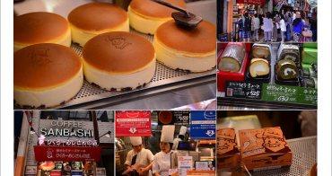 [ 日本大阪 ] Day1 Part6 大阪 りくろ(Rikuro) 老爺爺起司蛋糕~ 幸福甜蜜的輕乳酪滋味