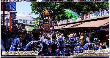 《日本東京淺草寺三社祭》感受江戶三大祭三社祭盛大祭典氣氛 (每年五月第三周舉行)